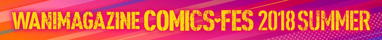 WANIMAGAZINE COMICS FES 2018 SUMMER